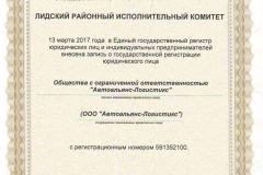 СВИДЕТЕЛЬСВО О ГОС.РЕГИСТР._1