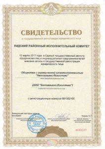 СВИДЕТЕЛЬСВО_О_ГОС_РЕГИСТР_pdf_io_compressed av-logistics.by