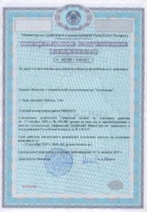 лицензия1 av-logistics.by