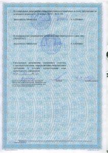 лицензия2 av-logistics.by