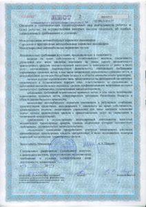 лицензия3 av-logistics.by