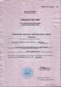 св-во о регистрации av-logistics.by