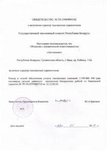 св-во вкл в реестр таможенных перевозчиков av-logistics.by