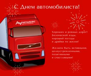 2 (1) av-logistics.by